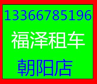 北京市内租车价格