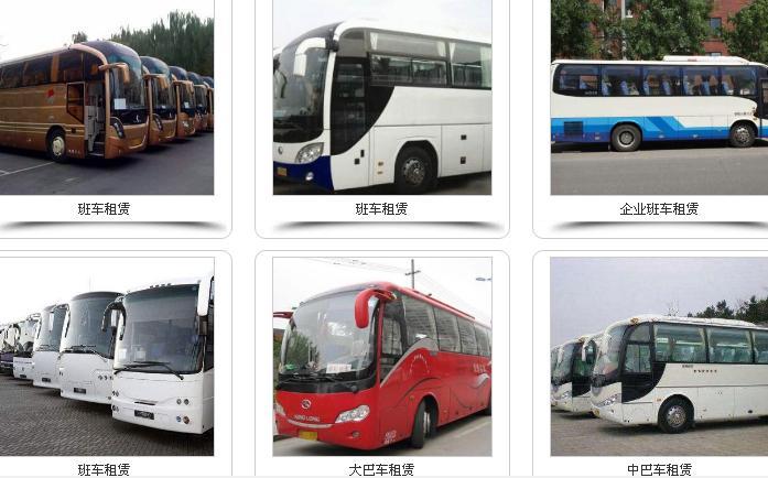 北京中巴租车除了考虑价格还要考虑什么问题
